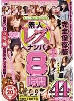 (59rrz00014)[RRZ-014] 東京レズコレクション!!素人レズナンパ 8時間 ダウンロード