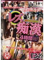 (59rrz00015)[RRZ-015] 東京レズコレクション!! レズ痴漢 4時間 SP ダウンロード