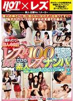 (59rrz00019)[RRZ-019] レズ友100人出来るかな!?女の子だけの素人レズナンパ! パート2 ダウンロード