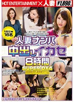 人妻ナンパ中出しイカセ 8時間 SUPER DX4