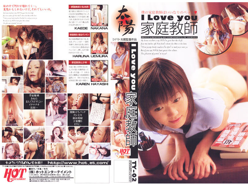 I Love You 家庭教師