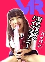 【VR】しゅりちゃん ロリパイパンマ○コでオナニーやり放題! 跡美しゅり