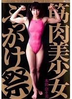 「こんでんすみるきぃ 体育編 本田奈々美」のパッケージ画像