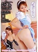 「メイド in prin 石川鈴華」のパッケージ画像