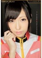 「コスプレみるきぃ コスプレ美少女と性交 CHIKA」のパッケージ画像