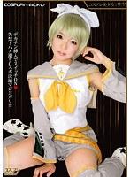 「コスプレみるきぃ コスプレ美少女と性交 KANA」のパッケージ画像