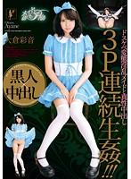 「メイド in prin 大倉彩音」のパッケージ画像