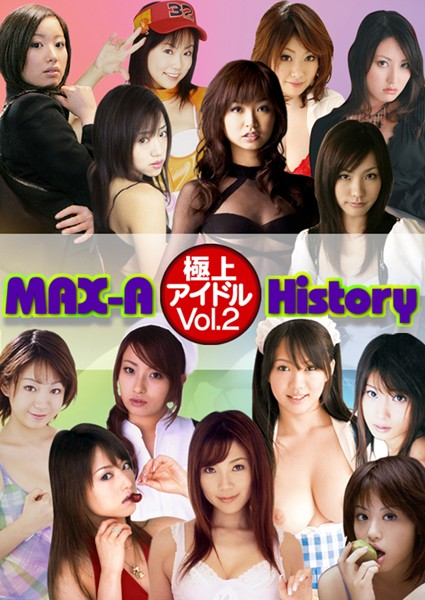 MAX-A 極上アイドルHistory Vol.2