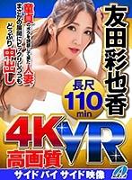 【VR】高画質 友田彩也香 童貞のボクを誘惑して来た人妻。まさかの展開にビックリしつつもどっぷり中出し