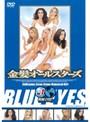 BLUE EYES VOL.1 金髪オールスターズ