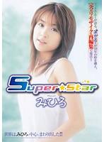 【復刻版】Super☆Star みひろ ダウンロード