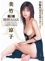「【復刻版】禁断エロス 美竹涼子」のパッケージ画像