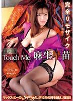 (60mrmm00008)[MRMM-008] 【復刻版】Touch Me 麻生早苗 ダウンロード