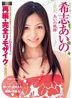 【復刻版】New Comer 希志あいの ダウンロード