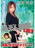 【復刻版】 めぞん明歩 第二話 吉沢明歩 ダウンロード