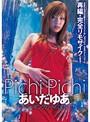 【復刻版】Pichi Pichi あいだゆあ