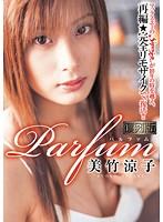 (60mrmm00023)[MRMM-023] 【復刻版】Parfumパルファム 美竹涼子 ダウンロード