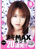 ヌキMAX 20連発!! みひろ ダウンロード