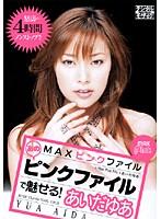 あいだゆあ/MAXピンクファイル/DMM動画