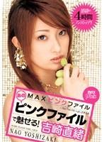 「MAXピンクファイル あのピンクファイルで魅せる! 吉崎直緒」のパッケージ画像