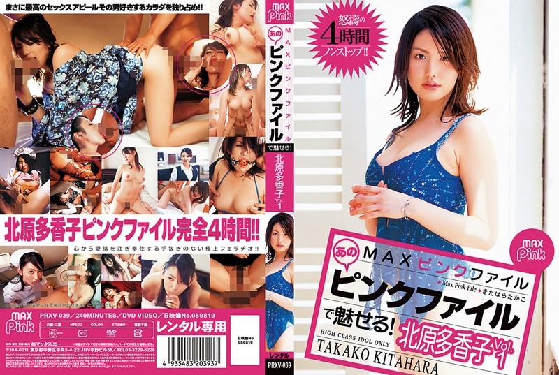 MAXピンクファイル あのピンクファイルで魅せる! 北原多香子 Vol.1