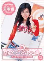 「新 MAXピンクファイル 天海麗」のパッケージ画像