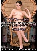 (60pxv00106)[PXV-106] アラフォーに贈る レンタルでは隠されていた有名女優のあの部分をスーパーアナライザーモザイクで解禁!! ダウンロード