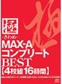 極 -きわめ- MAX-AコンプリートBEST 16時間