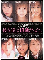 (60pxv00119)[PXV-119] あの時、彼女達は18歳だった。有名女優のデビューをプレイバック!! ダウンロード