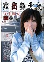 (60rbmx015)[RBMX-015] 家出美少女 美里麻衣 ダウンロード