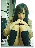 「家出美少女 香坂百合」のパッケージ画像