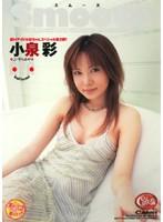 (60srxv082)[SRXV-082] Smooth 小泉彩 ダウンロード