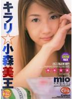 (60srxv088)[SRXV-088] キラリ☆ 小森美王 ダウンロード
