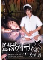 (60xv409)[XV-409] 監禁ボディドールX 祈り 天海麗 ダウンロード