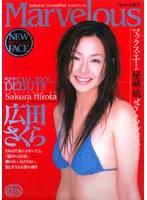 (60xv425)[XV-425] Marvelous 広田さくら ダウンロード