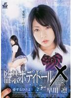 (60xv423)[XV-423] 監禁ボディドールX 約束 早川凛 ダウンロード