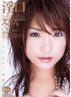 SRXV-441 - Inkou Mihiro