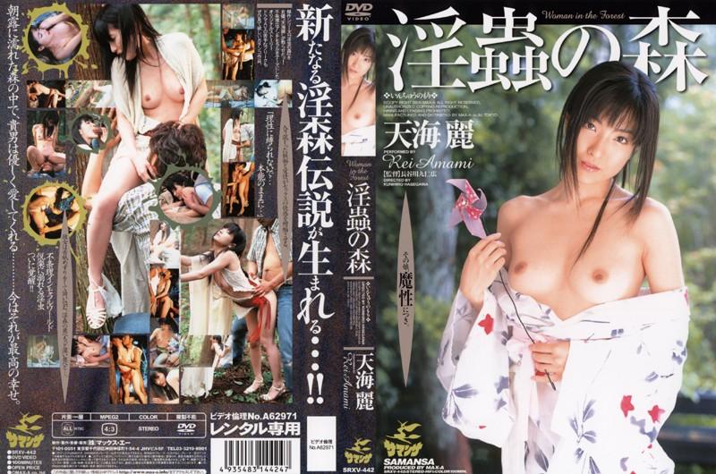浴衣の彼女、天海麗出演の3P無料動画像。淫蟲の森 天海麗
