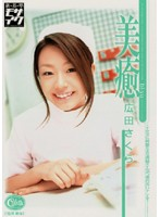 (60srxv454r)[SRXV-454] 美癒 広田さくら ダウンロード