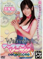 Welcome マックス ソープ!! 天海麗 ダウンロード