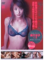 MAX ピンクファイル 美竹涼子 PART2 ダウンロード