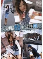 (60srxv521r)[SRXV-521] 制服狩り 恋小夜 ダウンロード