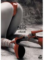 (60srxv523r)[SRXV-523] 艶尻 吉崎直緒 ダウンロード