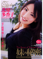 (60srxv526r)[SRXV-526] 妹の秘密 北原多香子 ダウンロード