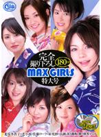 (60xv554)[XV-554] MAX GIRLS 特大号 ダウンロード