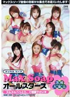 (60pxv009)[PXV-009] MAX Soap オールスターズ ダウンロード