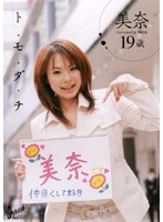 (60srxv569)[SRXV-569] ト・モ・ダ・チ 美奈19歳 ダウンロード
