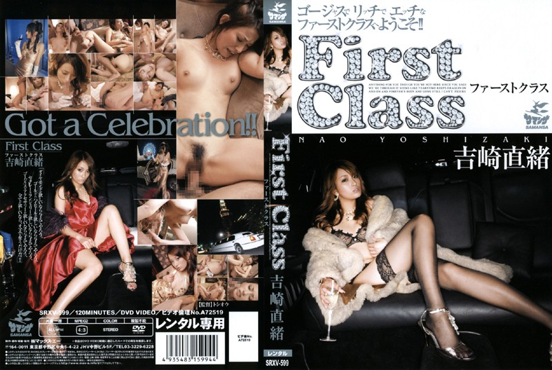 First Class 吉崎直緒