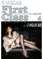 First Class 吉崎直緒 ダウンロード