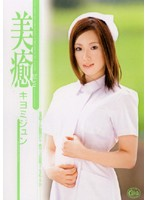 (60xv598)[XV-598] 美癒 キヨミジュン ダウンロード